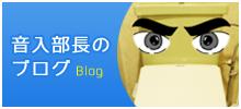 音入部長のブログ