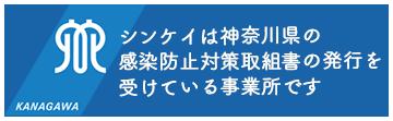 神奈川県感染対策事業書