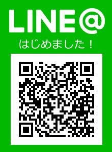 シンケイはLINE@はじめました!