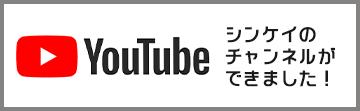 シンケイ youtubeチャンネル