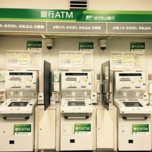 郵便局ATM